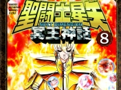 Saint Seiya Next Dimension 73